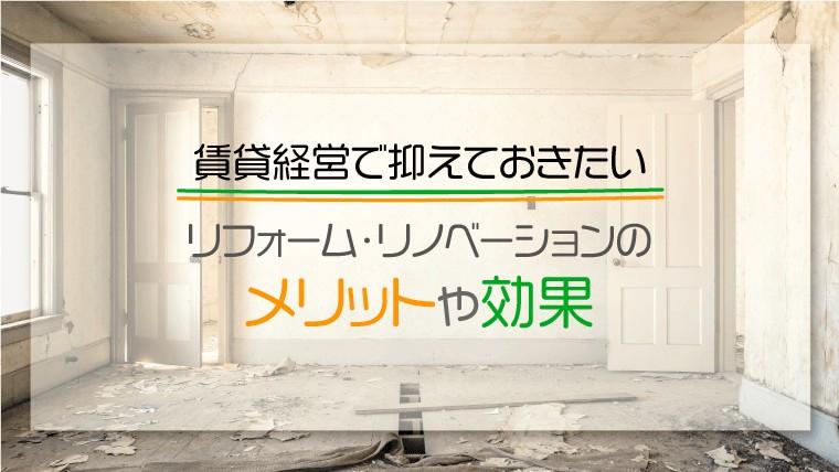 アパート・マンションの賃貸経営で抑えておきたいリフォーム・リノベーションのメリットや効果