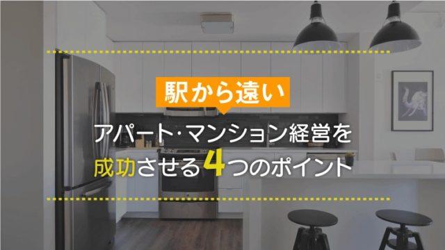 【不動産投資】駅から遠いアパート・マンション経営を成功させる4つのポイント