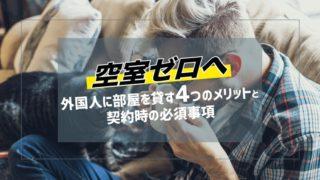 【空室ゼロへ】外国人に部屋を貸す4つのメリットと契約時の必須事項
