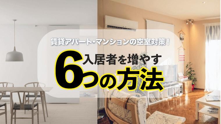 賃貸アパート・マンションの空室対策!入居者を増やす6つの方法