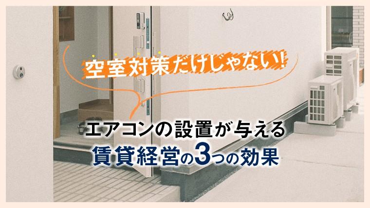 空室対策だけじゃない!エアコンの設置が与える賃貸経営の3つの効果