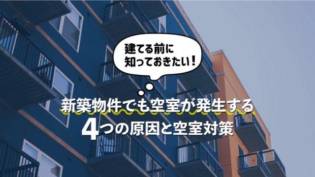 建てる前に知っておきたい!新築物件でも空室が発生する4つの原因と空室対策