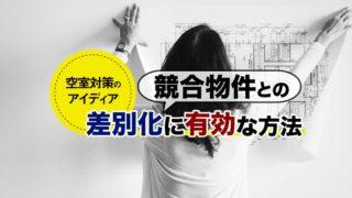空室対策のアイディア|競合物件との差別化に有効な方法