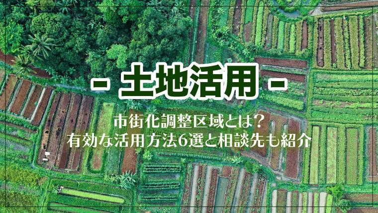 【土地活用】市街化調整区域とは?有効な活用方法6選と相談先も紹介