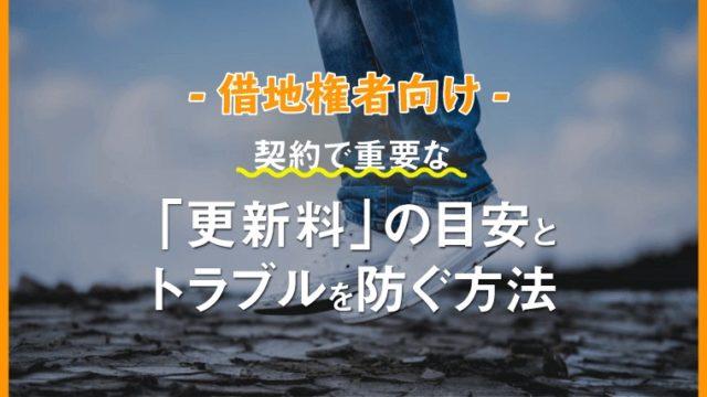 【借地権者向け】契約で重要な「更新料」の目安とトラブルを防ぐ方法