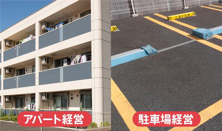 【アパート経営と駐車場経営】土地により異なる向き・不向き