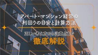 アパート・マンション経営の利回りの目安と計算方法|正しい考え方から注意点まで徹底解説
