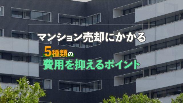 マンション売却にかかる5種類の費用を抑えるポイント