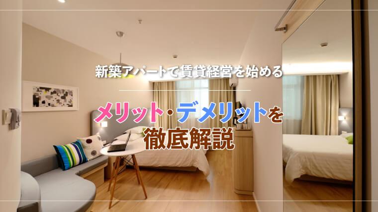 新築アパートで賃貸経営を始めるメリット・デメリットを徹底解説