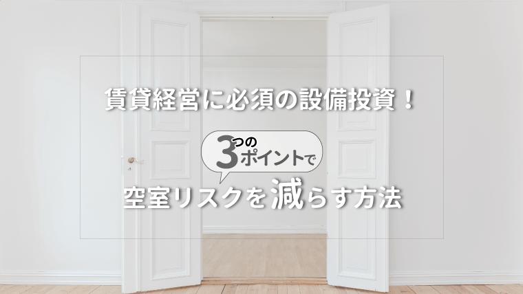 賃貸(アパート・マンション)経営に必須の設備投資!3つのポイントで空室リスクを減らす方法