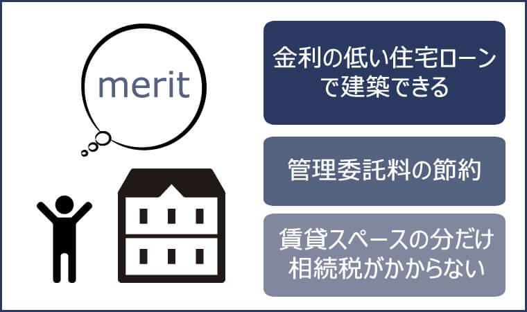 賃貸併用住宅を経営する3つのメリット