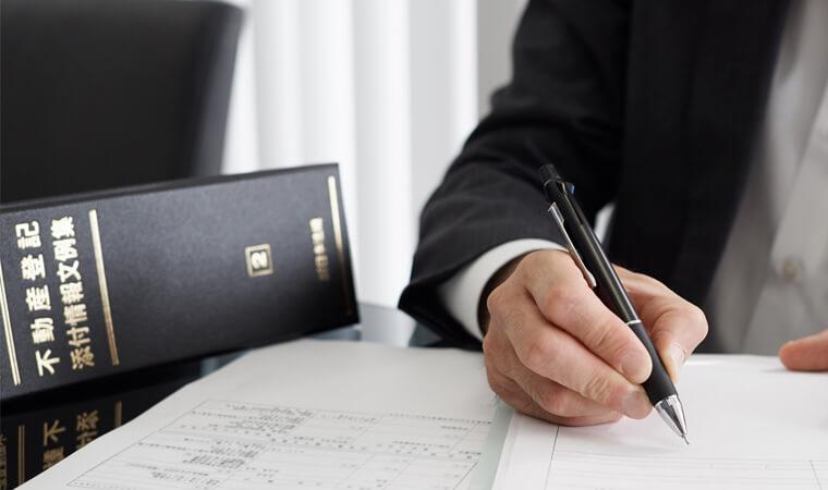 登記関係の手続きは複雑なので司法書士に代行