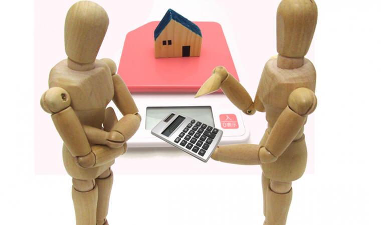 マンションの売却価格相場を調べる方法