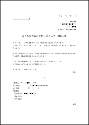 督促状の文例
