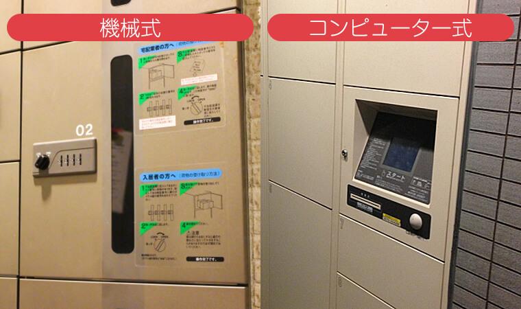宅配ボックスの種類「機械式」と「コンピュータ式」