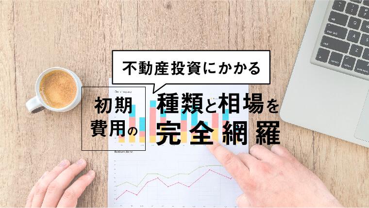 不動産投資にかかる初期費用の種類と相場を完全網羅