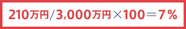 210万円/3,000万円×100=7%