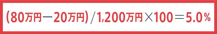 (80万円-20万円)/1,200万円×100=5.0%