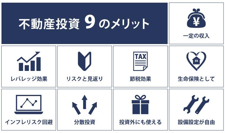 不動産投資9つのメリット