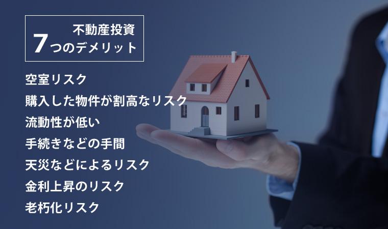 不動産投資7つのデメリット