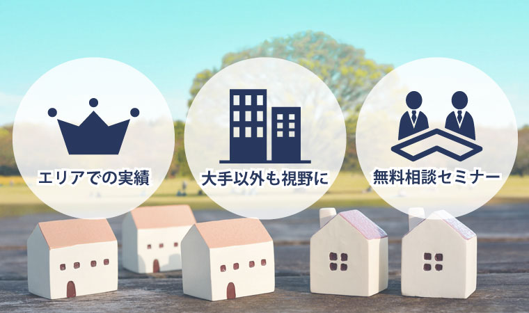 不動産会社の選び方3つのポイント