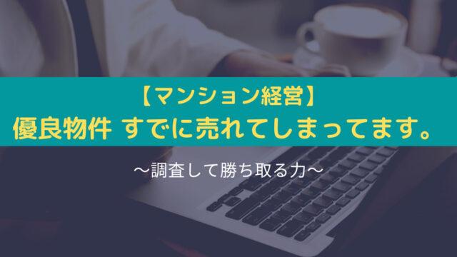 【マンション経営】優良物件はすでに売れてしまってます。調査して勝ち取る力 (1)