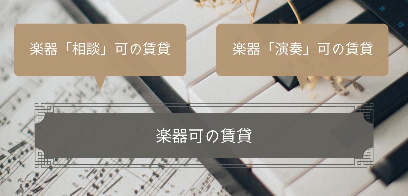 空室対策 楽器可賃貸経営