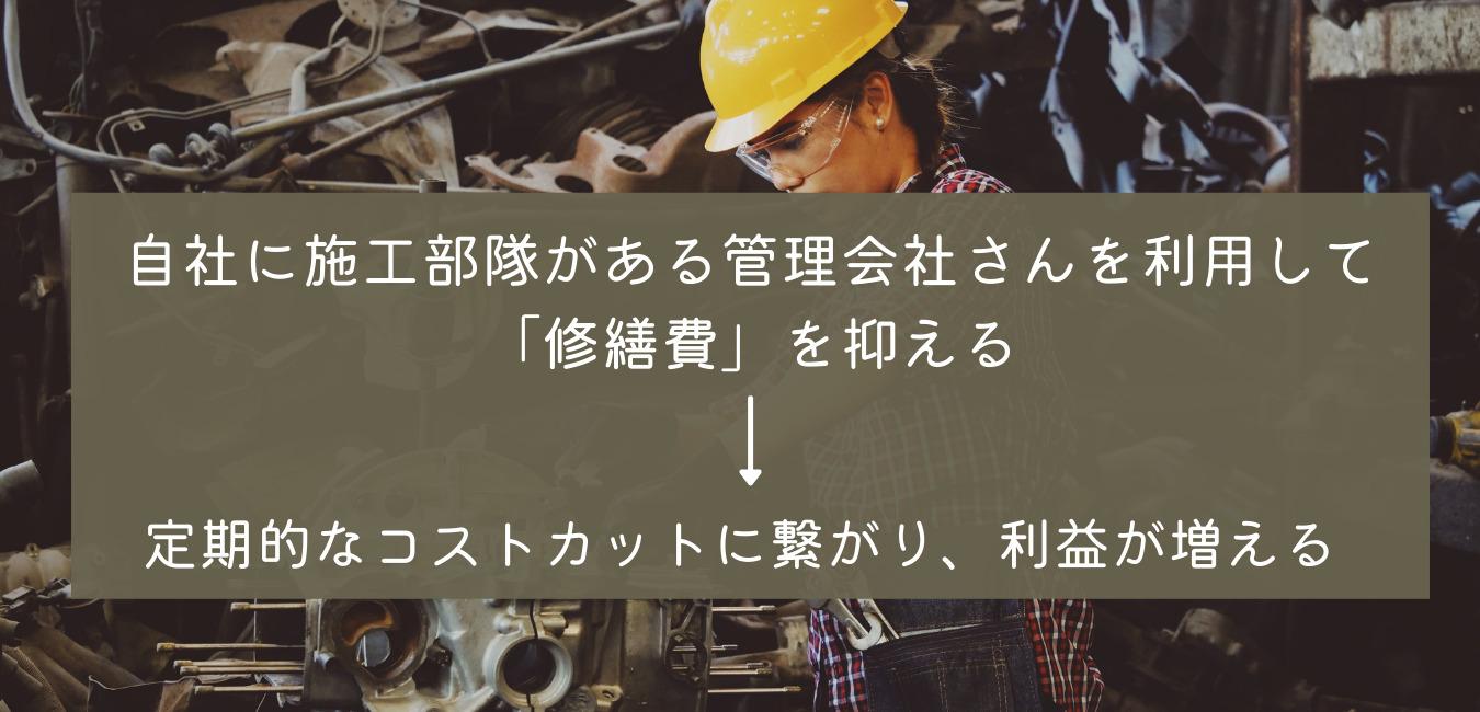 修繕費 管理会社